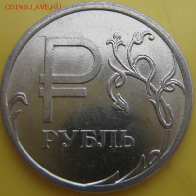 1 руб. со знаком рубля 2014 года в банковских мешках от econ - S4ijZu9e