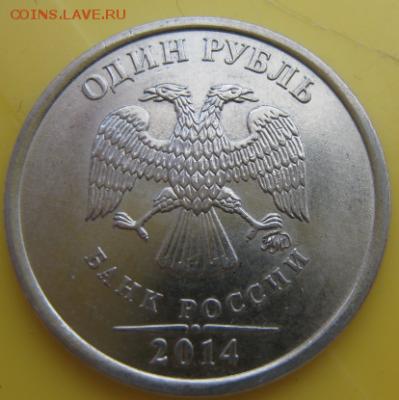 1 руб. со знаком рубля 2014 года в банковских мешках от econ - vnfVovSw