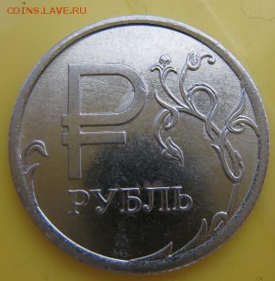 1 руб. со знаком рубля 2014 года в банковских мешках от econ - naI8OfWE