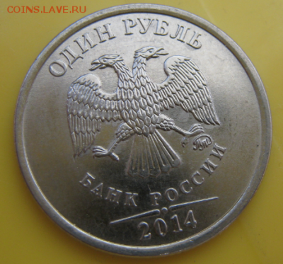 1 руб. со знаком рубля 2014 года в банковских мешках от econ - PPPcKObw