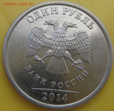 1 руб. со знаком рубля 2014 года в банковских мешках от econ - 3bj1mUZZ
