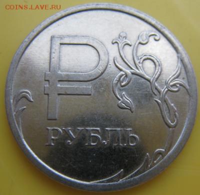 1 руб. со знаком рубля 2014 года в банковских мешках от econ - LnXxdESY