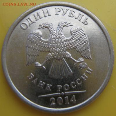 1 руб. со знаком рубля 2014 года в банковских мешках от econ - 6bJtqQOl
