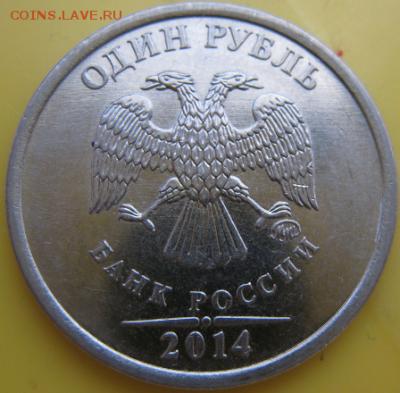 1 руб. со знаком рубля 2014 года в банковских мешках от econ - xVJEM8AW