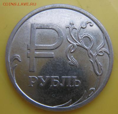 1 руб. со знаком рубля 2014 года в банковских мешках от econ - RorHVcWT
