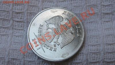 Бракованные монеты - 2r11_2.JPG