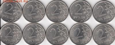 2 рубля 2010 спмд, шт 4.22 по АС 10 штук до 22-00 26.05.2019 - 10