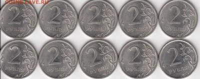 2 рубля 2009 спмд н-4.24Д по АС 10 штук до 22-00 07.03.2019 - 9д