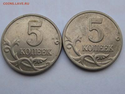 5 копеек 2002 замена минтмарки мМ + мМ, до 22-00 26.05.2019 - IMG_2509.JPG