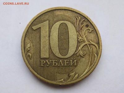10 рублей 2009 ммд 1.1Д2 по АС, до 22-00 26.05.2019 - IMG_2525.JPG