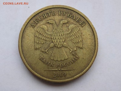 10 рублей 2009 ммд 1.1Д2 по АС, до 22-00 26.05.2019 - IMG_2526.JPG