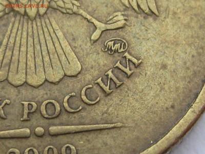 10 рублей 2009 ммд 1.1Д2 по АС, до 22-00 26.05.2019 - IMG_2527.JPG