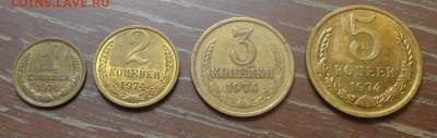 1, 2, 3, 5 копеек 1974 до 26.05, 22.00 - 1, 2, 3, 5 коп 1974_1.JPG
