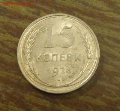15 копеек 1928 блеск в коллекцию до 26.05, 22.00 - 15 коп 1928_1.JPG