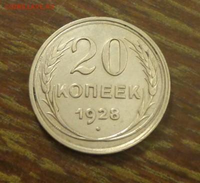 20 копеек 1928 блеск в коллекцию до 26.05, 22.00 - 20 коп 1928_1.JPG
