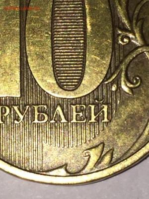 10 рублей 2013 - IMG-20190507-WA0017