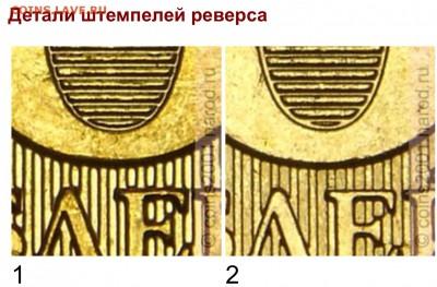 10 рублей 2013 - image