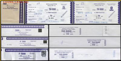 Куплю (до 5000 р) фабричные упаковки Гознака (для банкнот). - образец