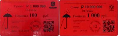 Куплю (до 5000 р) фабричные упаковки Гознака (для банкнот). - н