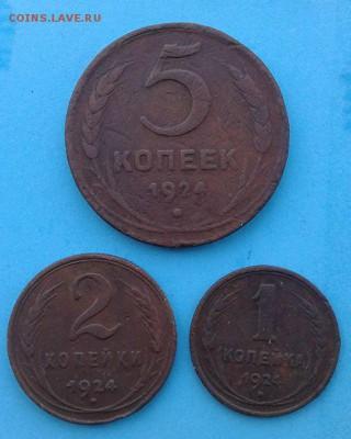 5к.-1924г., 2к.- 1924г., 1к. - 1924г. - З-монеты-1924г..