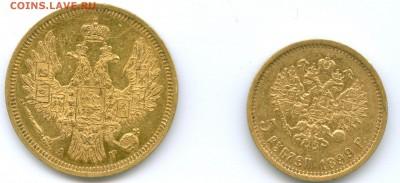 5 рублей 1899 и 5 рублей 1852 - сканирование0177