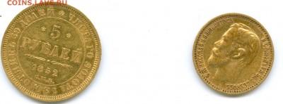 5 рублей 1899 и 5 рублей 1852 - сканирование0176