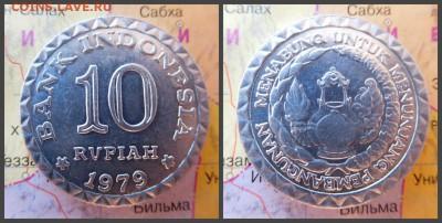Индонезия 10 рупий, 1979 ФАО - Национальная программа энерго - 14
