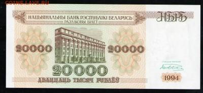 БЕЛАРУСЬ 20000 РУБЛЕЙ 1994 АUNC - 2 001