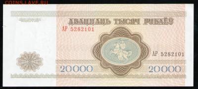 БЕЛАРУСЬ 20000 РУБЛЕЙ 1994 АUNC - 1 001