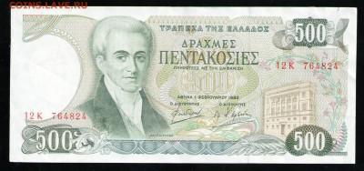 ГРЕЦИЯ 500 ДРАХМ 1983 - 9 001