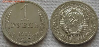 1 рубль 1974г. ВUNC с 200р. до 28.05.2019г. 22:00 - 1р74
