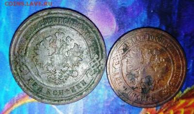 Лот меди 7 монет.1820-1912.1,2,3,5 коп .До 26.05.В 21-00. - image (16)