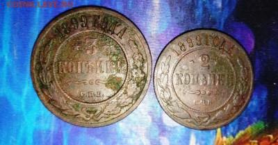 Лот меди 7 монет.1820-1912.1,2,3,5 коп .До 26.05.В 21-00. - image (55)