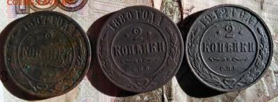 Лот меди 7 монет.1820-1912.1,2,3,5 коп .До 26.05.В 21-00. - image (67)