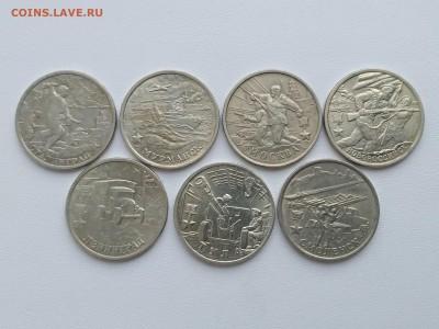 РОССИЯ,лот 7 монет,2 рубля 2001г(Города-герои)до 25.05.2019г - IMG_20190523_103949