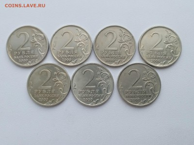 РОССИЯ,лот 7 монет,2 рубля 2001г(Города-герои)до 25.05.2019г - IMG_20190523_103917