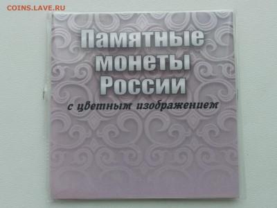 РОССИЯ,6 монет ГВС+ 2 монеты 2013г(Казань цв.) до25.05.2019г - IMG_20190523_103829