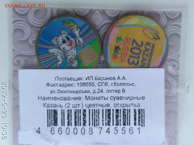 РОССИЯ,6 монет ГВС+ 2 монеты 2013г(Казань цв.) до25.05.2019г - IMG_20190523_103842