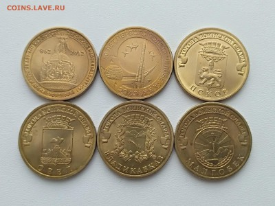 РОССИЯ,6 монет ГВС+ 2 монеты 2013г(Казань цв.) до25.05.2019г - IMG_20190523_104335