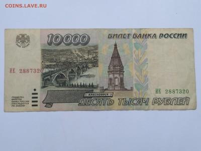 РОССИЯ,10000 рублей 1995г(бона)до 25.05.2019г - IMG_20190523_121648