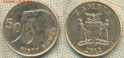 Замбия 50 нгве 2012 г., до 29.05.2019 г. 22.00 по Москве - Замбия 50 нгве 2012  5755