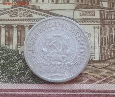 10 и 20 копеек 1921, до 25.05.19 в 21-00 Мск - 20к21а