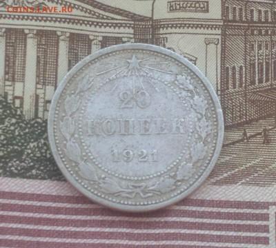 10 и 20 копеек 1921, до 25.05.19 в 21-00 Мск - 20к21р