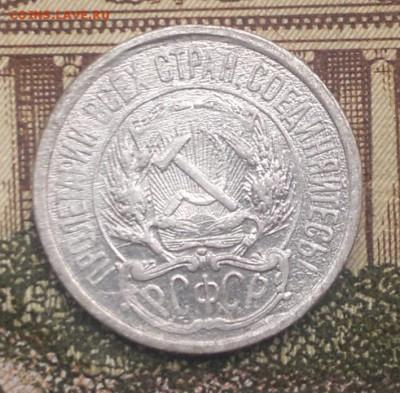 10 и 20 копеек 1921, до 25.05.19 в 21-00 Мск - 10к21а