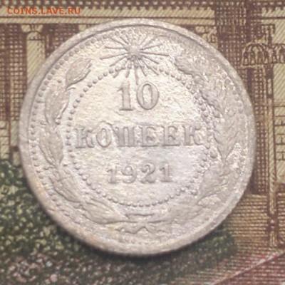 10 и 20 копеек 1921, до 25.05.19 в 21-00 Мск - 10к21р