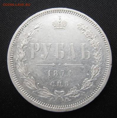 Рубль 1874г. До 26.05 в 21:30 - IMG_2351.JPG