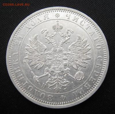 Рубль 1874г. До 26.05 в 21:30 - IMG_2352.JPG