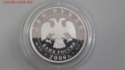 2р 2006г Врубель- пруф серебро Ag925, до 30.05 - X Врубель-2