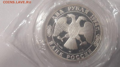 2р 1994г Крылов-пруф серебро(в запайке), до 30.05 - X Крылов-2