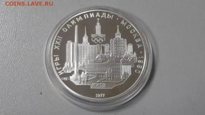 5р 1977 Олимпиада-80 Киев пруф серебро Ag900, до 30.05 - Y Олимпиада. Киев-1